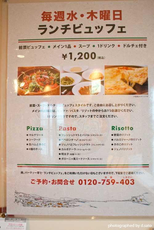 静岡県 伊東市 ナポリの風 クーポン グルメ イタリアン カフェ レストラン メニュー 駐車場 かえる家 11