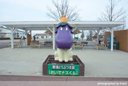 那須どうぶつ王国 ゲート内と 王国タウンの写真 01