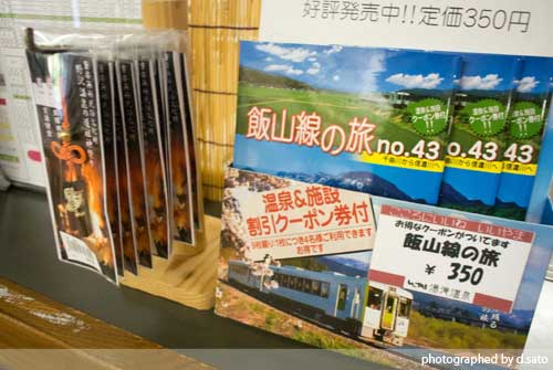 長野県 飯山市 いいやま湯滝温泉 ゆたきおんせん 立ち寄り湯 日帰り温泉施設 駐車場 情報 12