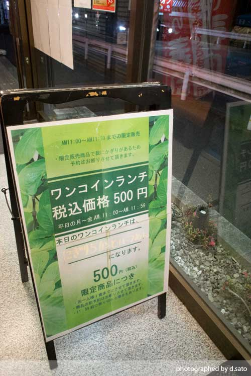 千葉県 千葉市 緑区 土気 すしめん処大京 親潮にぎり 半額 690円 お寿司とそばうどん茶碗蒸し メール会員で枝豆無料 クーポンでドリンクバー無料 24