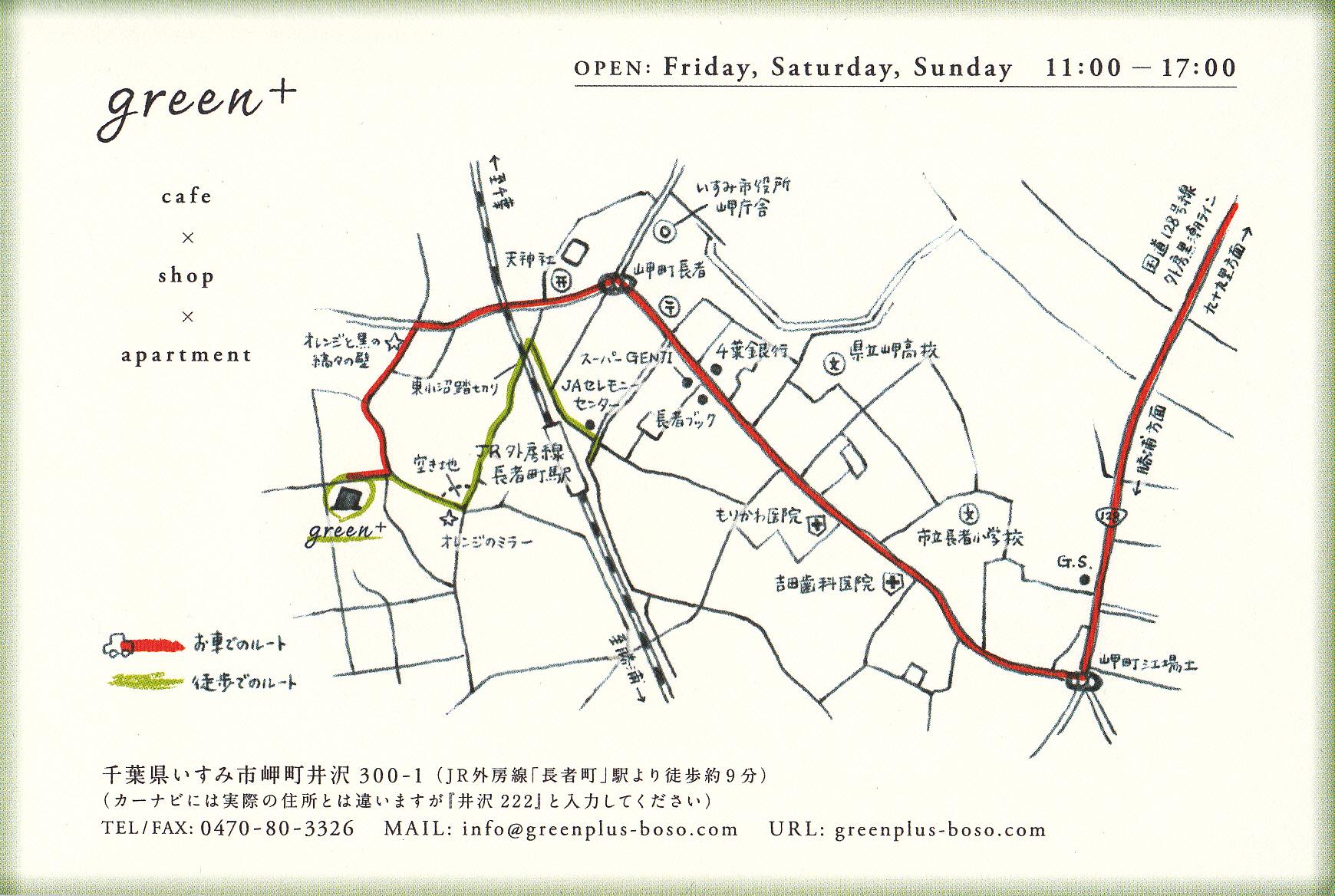 千葉県 いすみ市 長者町 カフェ green+ グリーンプラス 里山カフェ コーヒー マクロビオティック 自然派 暖炉 おしゃれ空間 39