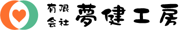 夢健工房ロゴ2