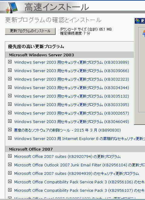 2003server windows update 201503