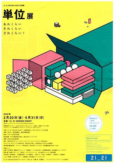 単位展と五行ゆうブログケロブログ (33)
