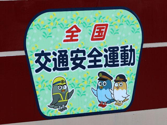 102_kotu_anzen_HM_150508.jpg