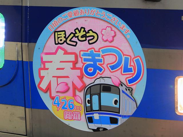 Hokuso7311_HM_150425.jpg