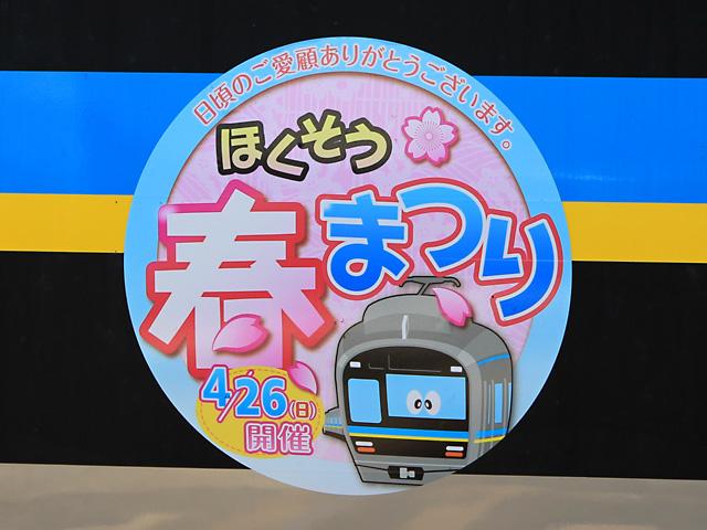 Hokuso9201_HM_150423.jpg