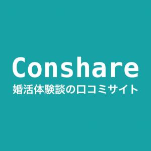 婚活体験談の口コミサイト「Conshare」