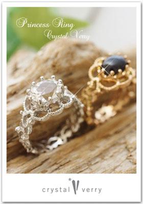 水晶のかわいいリング k18