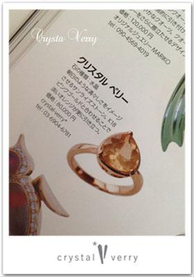 サンライスストーンの指輪