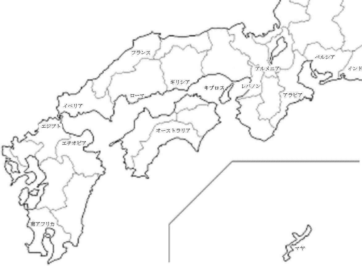 世界の雛形日本列島(西)