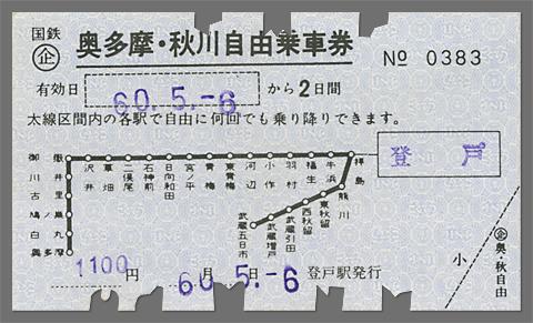 奥多摩・秋川自由乗車券600506