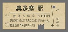 入場券_奥多摩駅