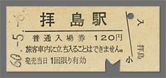 入場券_拝島駅