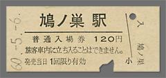 入場券_鳩ノ巣駅