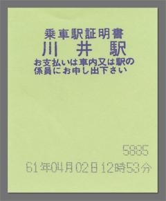乗車証明書_川井駅610402