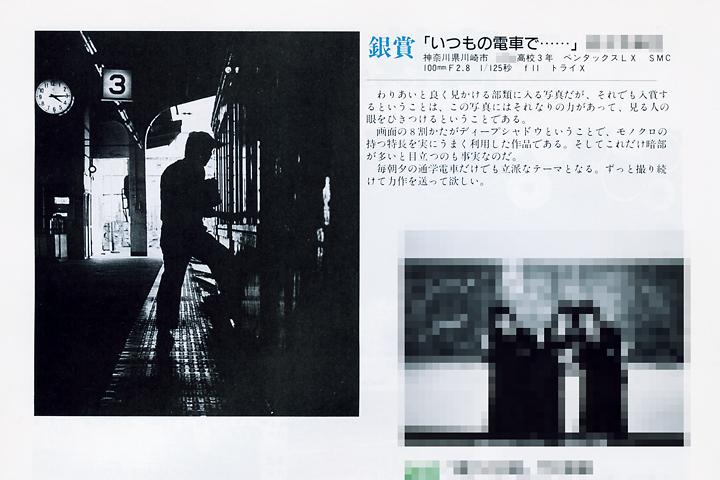 月例フォトコンテスト銀賞
