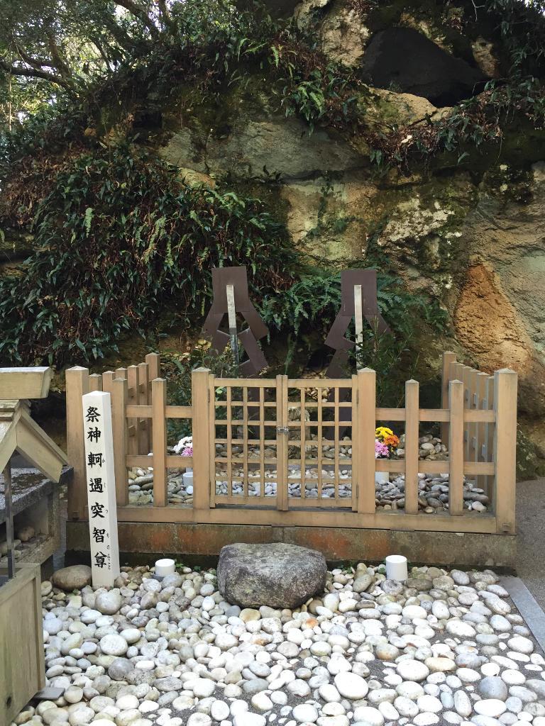Kagutsuchinokami.jpg