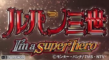 CRルパン三世 Im a SuperHero