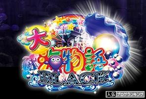 CR大海物語BLACK