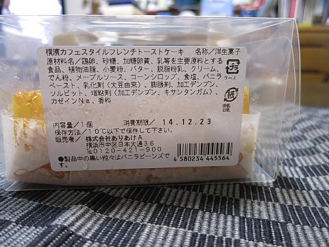 アリアケケーキ3