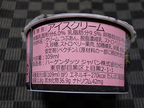ジャポネ苺2