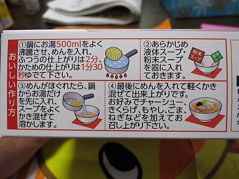 7一風堂白丸元味3