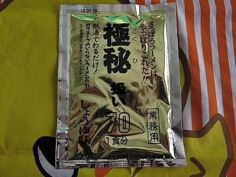 南華園菊水しょうゆ1