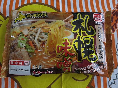 菊水札幌味噌1