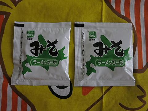 菊水札幌味噌5