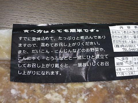 肉の田口の煮込み2