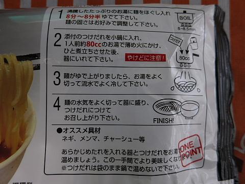 銘店風雲児3