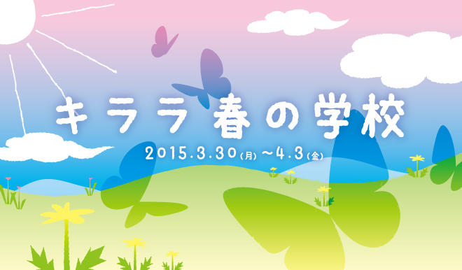 KIRARA_spring2015_0127.jpg