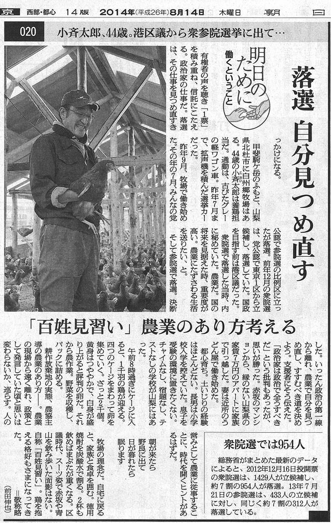 asahi_20140814.jpg