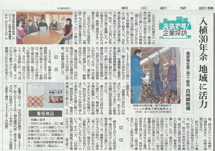 asahi_20150116.jpg