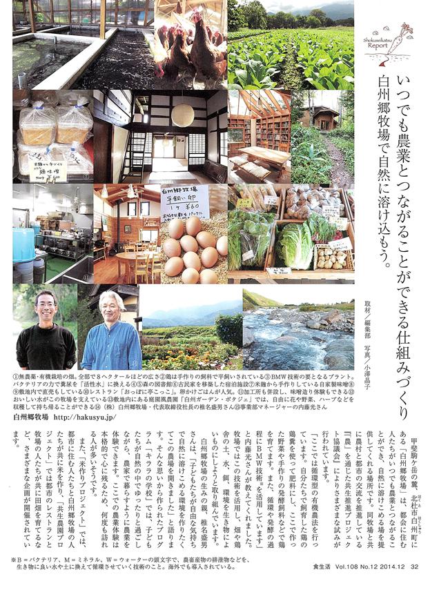 shokuseikatsu_2014_12.jpg