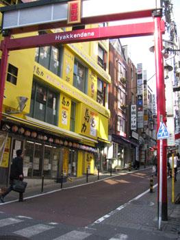 渋谷、「百軒店」を歩く!