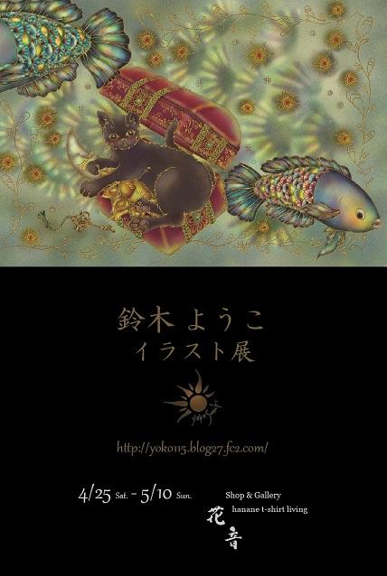 鈴木ようこイラスト展