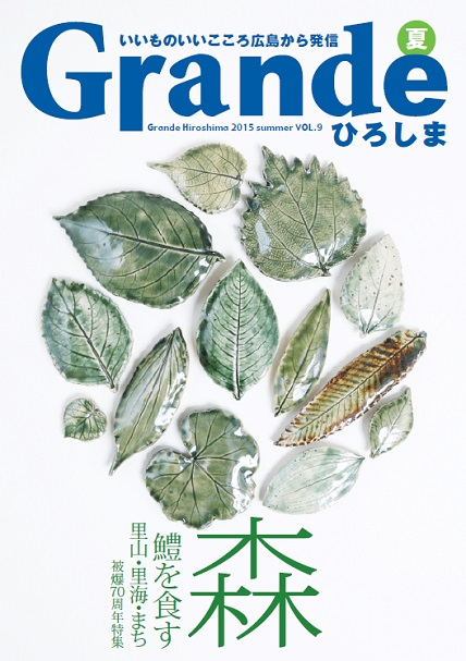 GrandeひろしまVol.9