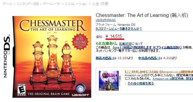 お値段14515円也。あとなぜかカテゴリが「シミュレーション>人生・恋愛」にw 「テーブルゲーム」もあるのに