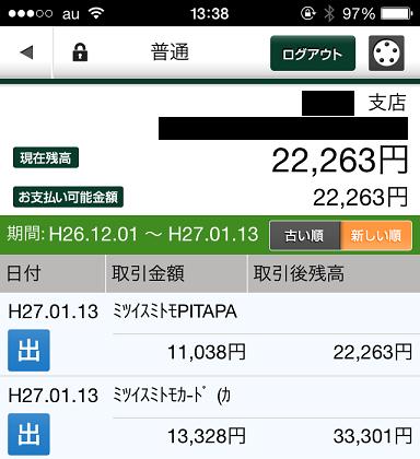 20150113160837b2b.png