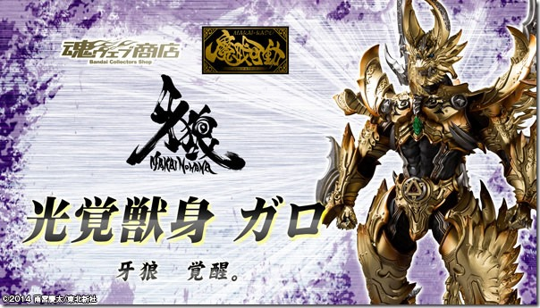 bnr_MK_KoukakuJyushin-Garo_B01_fix