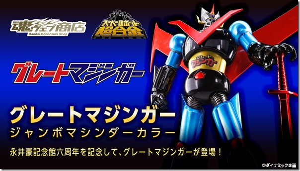 bnr_SRC_GreatMazingerJMC_B01_fix