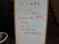 ホタル観賞会のお知らせ