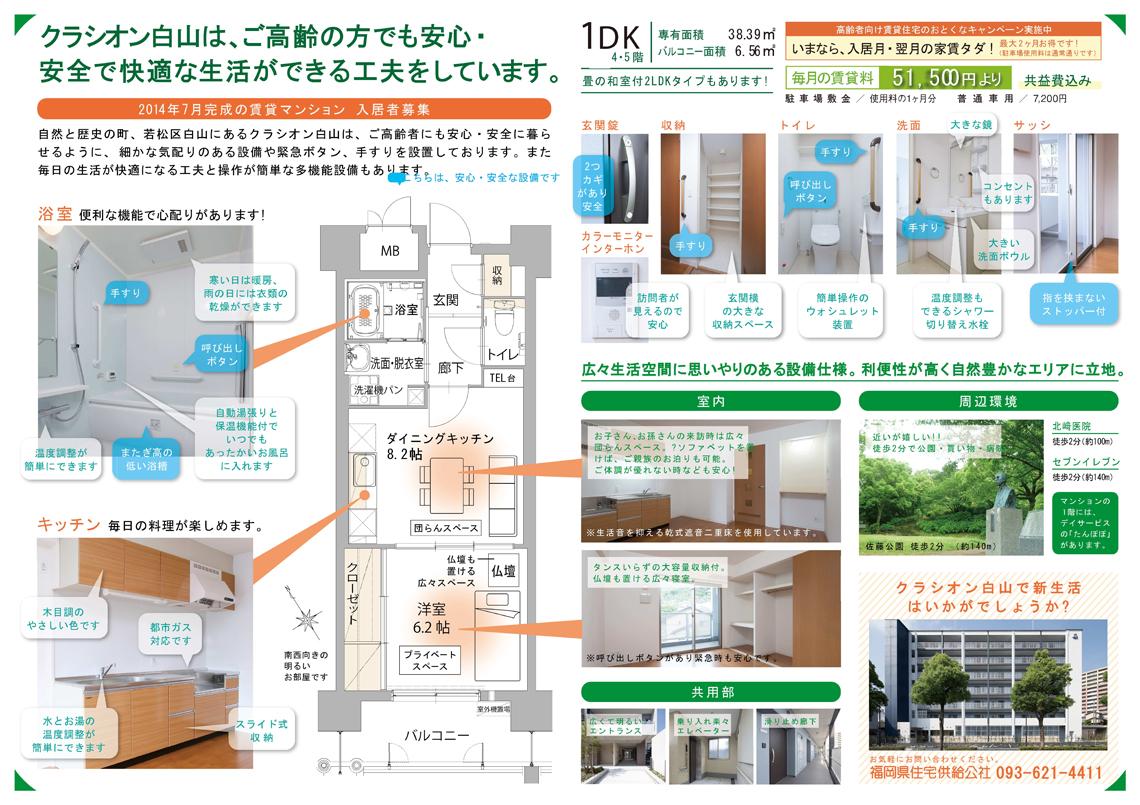 hakusan_flyer.jpg