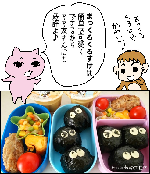 0331tomonekokurosuke.jpg