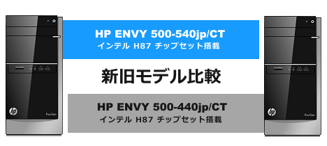 468x210_HP ENVY 500-540jp_新旧モデル比較_01a