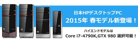468x210_HP デスクトップ 2015年春モデル_d