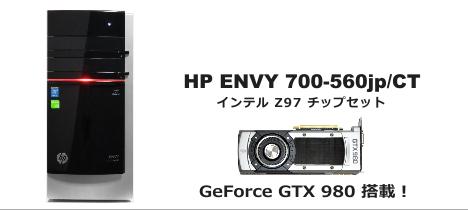 468x210_HP ENVY 700-560jp_レビュー_02a