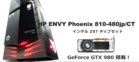 468x210_HP ENVY Phoniex 810-480jp_レビュー_02a